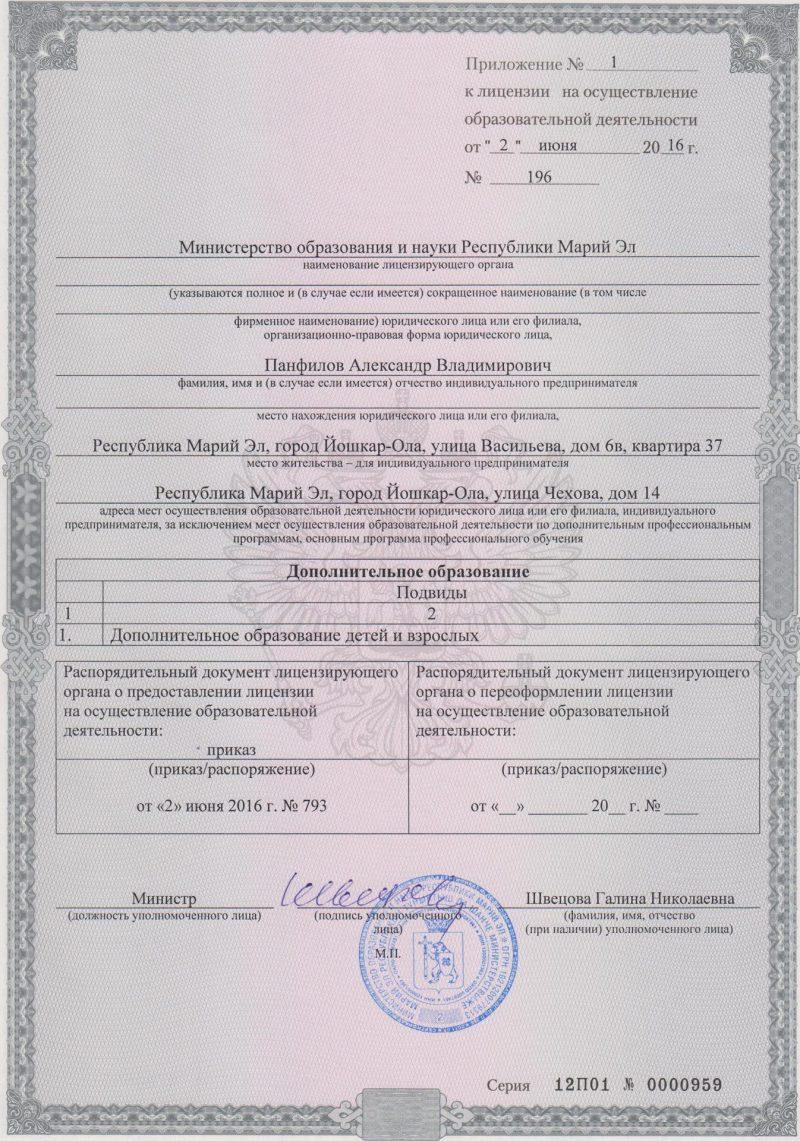 Лицензия на осуществление образовательной деятельности приложение 1