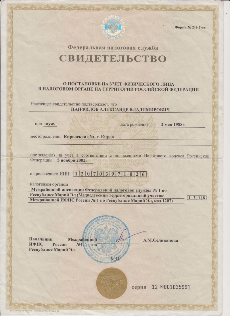 Свидетельство о постановке на учет физического лица в налоговом органе в Российской Федерации